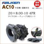 作業機、運搬車用タイヤ ファルケン製 AC10 20X8.00-10(20X800-10) 4PR タイヤ2本+チューブ2枚セット