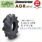 AGR10 (AR10)3.50-5 2PR T/L チューブレスタイヤ  一般耕うん機 管理機用 ブリヂストン 350-5