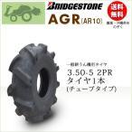 耕運機用タイヤ/ブリヂストン【AR10 3.50-5 2PR (350-5)】チューブタイプ【送料無料】