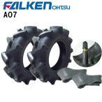 耕運機用 ファルケン AO7 5-12 2PR タイヤ2本+チューブ(TR13)2枚セット 送料無料