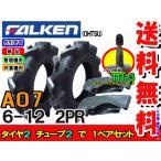 耕運機用 ファルケン AO7 6-12 2PR タイヤ2本+チューブ(TR13)2枚セット 送料無料