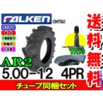 AR2 5.00-12 4PR タイヤ1本+チューブ TR13 1枚セット トラクタータイヤ 前輪 ファルケン 500-12
