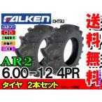 トラクタータイヤ 前輪 ファルケン AR2 6.00-12(600-12) 4PR  2本セット チューブタイプ 送料無料