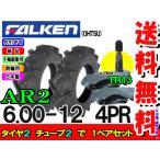 トラクタータイヤ 前輪 ファルケン AR2 6.00-12 4PR タイヤ2本+チューブ(TR13)2枚セット 送料無料