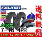 トラクタータイヤ 前輪 ファルケン AR2 7-16 4PR タイヤ2本+チューブ(TR15)2枚セット 送料無料