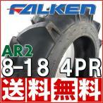 トラクタータイヤ 前輪 ファルケン AR2 8-18 4PR チューブタイプ 送料無料