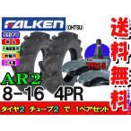 トラクタータイヤ 前輪 ファルケン AR2 8-16 4PR タイヤ2本+チューブ(TR15)2枚セット 送料無料