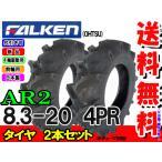 トラクタータイヤ 前輪 ファルケン AR2 8.3-20 4PR  2本セット チューブタイプ 送料無料