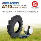 トラクタータイヤ 後輪 ファルケン AT50 9.5-22 4PR タイヤ1本+チューブ(TR15)1枚セット 送料無料