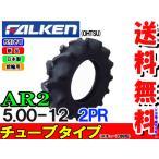 ファルケン AR2 5.00-12 2PR チューブタイプ タイヤ単品 トラクター 前輪タイヤ AR2 500-12 2PR
