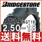 乗用田植機用タイヤ ブリヂストン AT19 250-18(2.50-18)4PR 浅田向 送料無料