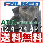 トラクタータイヤ 後輪 ハイラグタイヤ ファルケン AT50 12.4-24 4PR チューブタイプ 送料無料