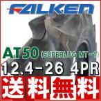 トラクタータイヤ 後輪 ハイラグタイヤ ファルケン AT50 12.4-26 4PR チューブタイプ 送料無料