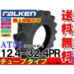 トラクタータイヤ 後輪 ハイラグタイヤ ファルケン AT50 12.4-32 4PR チューブタイプ【送料無料】