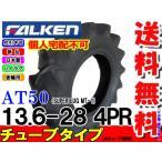 トラクタータイヤ 後輪 ハイラグタイヤ ファルケン AT50 13.6-28 4PR チューブタイプ【送料無料】