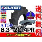 トラクタータイヤ 後輪 ファルケン AT50 8.3-20 4PR タイヤ1本+チューブ(TR15)1枚セット 送料無料