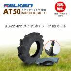 AT50 8.3-22 4PR タイヤ1本+チューブTR15 1枚セット トラクタータイヤ 後輪 日本製 ファルケン