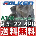 トラクタータイヤ 後輪 ハイラグタイヤ ファルケン AT50 9.5-22 4PR チューブタイプ 送料無料