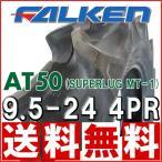 トラクタータイヤ 後輪 ハイラグタイヤ ファルケン AT50 9.5-24 4PR チューブタイプ 送料無料