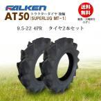 AT50 9.5-22 4PR タイヤ2本セット 日本製ファルケン