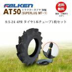 トラクタータイヤ 後輪 ファルケン AT50 9.5-24 4PR タイヤ1本+チューブ(TR15)1枚セット 送料無料