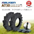 AT50 9.5-24 4PR タイヤ2本+チューブTR15 2枚セット 日本製 ファルケン