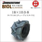 バインダー用タイヤ/ブリヂストンB10L 18X10.0-8(18x100-8)T/L送料無料