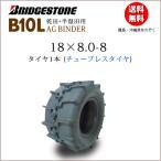 バインダー用タイヤ/ブリヂストンB10L 18X8.0-8(18x80-8)T/L送料無料
