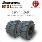 B10L 19X11.0-8 T/L タイヤ2本セット チューブレス  収穫機 バインダー用 AG BINDER 19x110-8