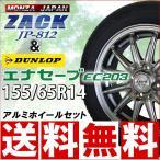ダンロップ エナセーブEC203 155/65R14+軽量 ZACK JP-812 サマータイヤ+アルミホイール4本セット 送料無料