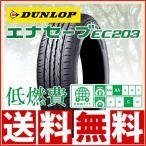 ダンロップ エナセーブEC203 165/55R14 1本価格【送料無料】低燃費サマータイヤ