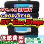 グッドイヤー GT-Eco Stage 145/80R13 75S 低燃費で長持ちエコタイヤ 4本セット価格 サマータイヤ