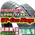 グッドイヤー GT-Eco Stage 155/65R14 75S 1本価格【4本以上で送料無料】サマータイヤ 2017年製