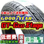 グッドイヤー GT-Eco Stage 155/80R13 79S 1本価格【4本以上で送料無料】サマータイヤ