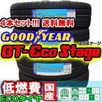 グッドイヤー GT-Eco Stage 185/55R16 83V 低燃費で長持ちエコタイヤ 4本セット サマータイヤ