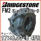不整地・運搬車用タイヤ「ブリヂストン」FM2 17X8.00-8 4PR T/L  チューブレスタイヤ【送料無料】