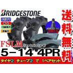 トラクタータイヤ 前輪 ブリヂストン FSLM 5-14 4PR タイヤ2本+チューブ(TR15)2枚 送料無料