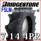 FSLM 7-14 4PR チューブタイプ トラクタータイヤ 前輪 ブリヂストン