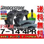 トラクタータイヤ 前輪 ブリヂストン FSLM 7-14 4PR タイヤ2本+チューブ(TR13)2枚 送料無料