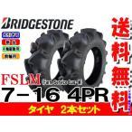 FSLM 7-16 4PR 2本セット チューブタイプ ブリヂストン トラクタータイヤ 前輪