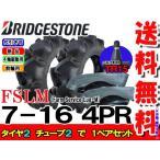 トラクタータイヤ 前輪 ブリヂストン FSLM 7-16 4PR タイヤ2本+チューブ(TR15)2枚 送料無料