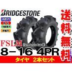 FSLM 8-16 4PR 2本セット チューブタイプ ブリヂストン トラクタータイヤ 前輪