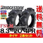 FSLM 8.3-20 4PR 2本セット チューブタイプ ブリヂストン トラクタータイヤ 前輪