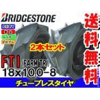 FTI 18x10.0-8(18x100-8)チューブレス 2本セットゼロプレタイヤ収穫機用(バインダー)/ブリヂストン