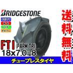 収穫機用(バインダー)タイヤ/ブリヂストン FTI 18x7.0-8(18x70-8) ゼロプレタイヤ 送料無料
