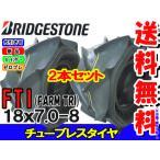 FTI 18x7.0-8(18x70-8)チューブレス 2本セットゼロプレタイヤ収穫機用(バインダー)/ブリヂストン