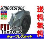 収穫機用(バインダー)タイヤ/ブリヂストン FTI 19x9.0-8(19x90-8)ゼロプレタイヤ 送料無料