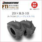 FTI 20x8.0-10(20x80-10)チューブレス 2本セットゼロプレタイヤ収穫機用(バインダー)/ブリヂストン