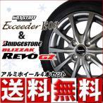 ブリヂストンBLIZZAK REVO GZ 165/65R14+エクシーダーE03 アルミホイール4本セット【送料無料】