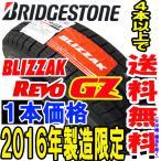 ブリヂストン スタッドレスタイヤ ブリザック BLIZZAK REVO GZ 205/60R16 1本価格 2016年製 4本以上送料無料